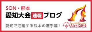愛知大会速報ブログ