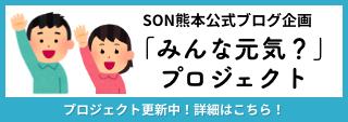 SON熊本公式ブログ