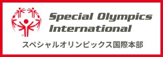 スペシャルオリンピックスインターナショナル