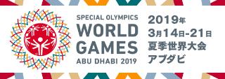 SON世界大会2018
