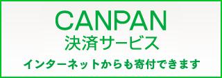 CANPAN決済