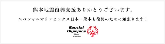 熊本地震復興支援ありがとうございます