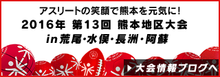 SON熊本からの最新情報は大会情報ブログへ